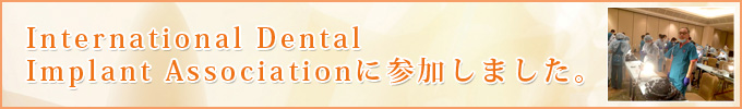International Dental Implant Associationに参加しました。
